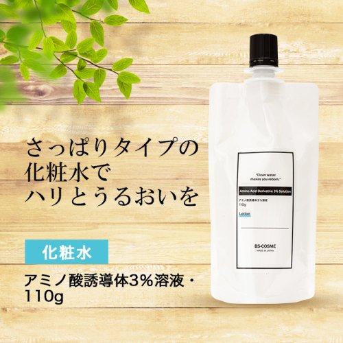 アミノ酸誘導体3%溶液・110ml