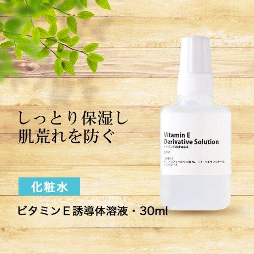 ビタミンE誘導体(トコフェリルリン酸Na)溶液・30ml