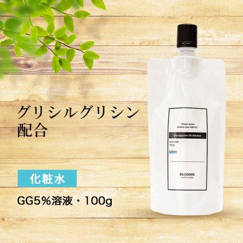 GG(グリシルグリシン)5%溶液・50ml