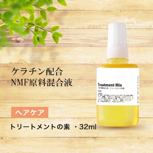 「髪のNMF原料混合液」トリートメントの素・32ml