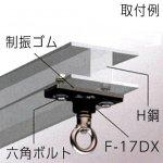 winning(ウィニング) F-17-DX