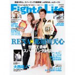 Fight&Life(ファイト&ライフ) Vol.55