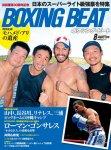 BOXINGBEAT(ボクシングビート)2016年8月号