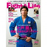 Fight&Life(ファイト&ライフ) Vol.57
