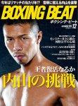 BOXINGBEAT(ボクシングビート)2016年12月号