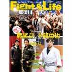 Fight&Life(ファイト&ライフ) Vol.58