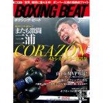 BOXINGBEAT(ボクシングビート)2017年3月号