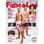 Fight&Life(ファイト&ライフ) Vol.59