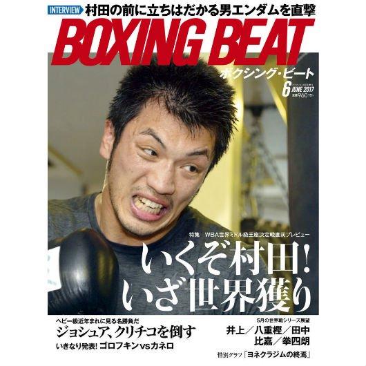 BOXINGBEAT(ボクシングビート)2017年6...