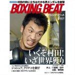 BOXINGBEAT(ボクシングビート)2017年6月号