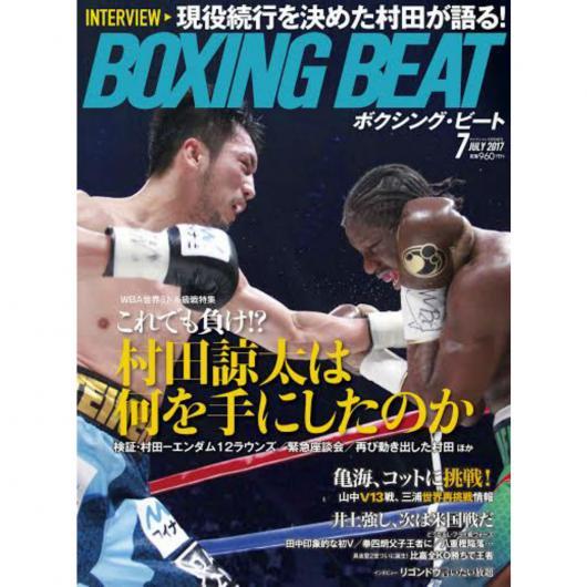 BOXINGBEAT(ボクシングビート)2017年7...