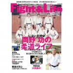 Fight&Life(ファイト&ライフ) Vol.61