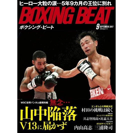 BOXINGBEAT(ボクシングビート)2017年9...