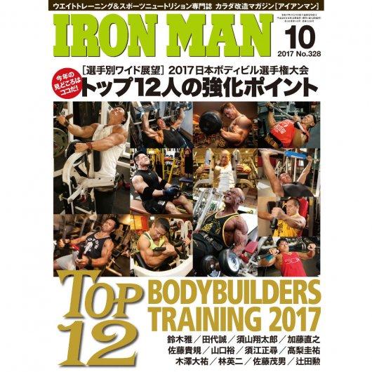 IRONMAN(アイアンマン)2017年10月号
