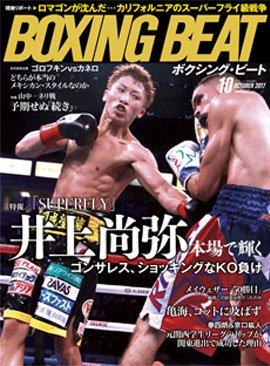 BOXINGBEAT(ボクシングビート)2017年1...
