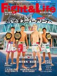 Fight&Life(ファイト&ライフ) Vol.63
