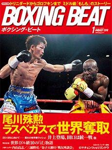 BOXINGBEAT(ボクシングビート)2018年1...