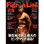 Fight&Life(ファイト&ライフ) Vol.65
