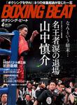 BOXINGBEAT(ボクシングビート)2018年4月号
