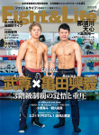 Fight&Life(ファイト&ライフ) Vol.66