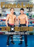 Fight&Life(ファイト&ライフ) Vol.66