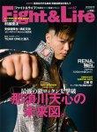Fight&Life(ファイト&ライフ) Vol.67