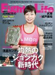 Fight&Life(ファイト&ライフ) Vol.68