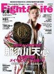 Fight&Life(ファイト&ライフ) Vol.70
