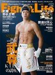 Fight&Life(ファイト&ライフ) Vol.71