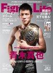 Fight&Life(ファイト&ライフ) Vol.72