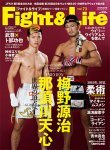Fight&Life(ファイト&ライフ) Vol.73