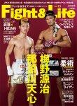 Fight&Life(ファイト&ライフ) Vol.73