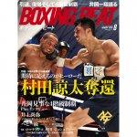 BOXING BEAT(ボクシング・ビート)2019年8月号