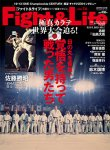 Fight&Life(ファイト&ライフ) Vol.74