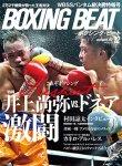BOXING BEAT(ボクシング・ビート)2019年12月号