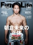 Fight&Life(ファイト&ライフ) Vol.77