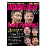 BOXING BEAT(ボクシング・ビート)2020年5月号