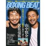 BOXING BEAT(ボクシング・ビート)2020年9月号