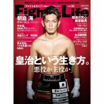 Fight&Life(ファイト&ライフ) Vol.80