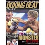 BOXING BEAT(ボクシング・ビート)2020年12月号