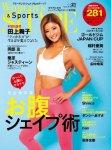 Woman's SHAPE&Sports(ウーマンズシェイプ)vol.21