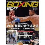 BOXINGBEAT(ボクシングビート)2014年2月号