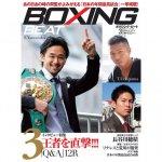 BOXINGBEAT(ボクシングビート)2014年3月号