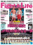 Fight&Life(ファイト&ライフ)Vol.43