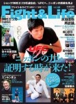Fight&Life(ファイト&ライフ)Vol.44