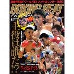 BOXINGBEAT(ボクシングビート)2015年1月号