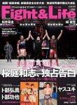 Fight&Life(ファイト&ライフ)Vol.46