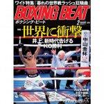 BOXINGBEAT(ボクシングビート)2015年2月号