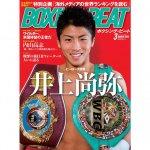 BOXINGBEAT(ボクシングビート)2015年3月号