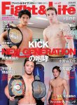 Fight&Life(ファイト&ライフ)Vol.47